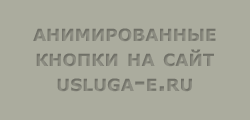 анимированные кнопки на сайт